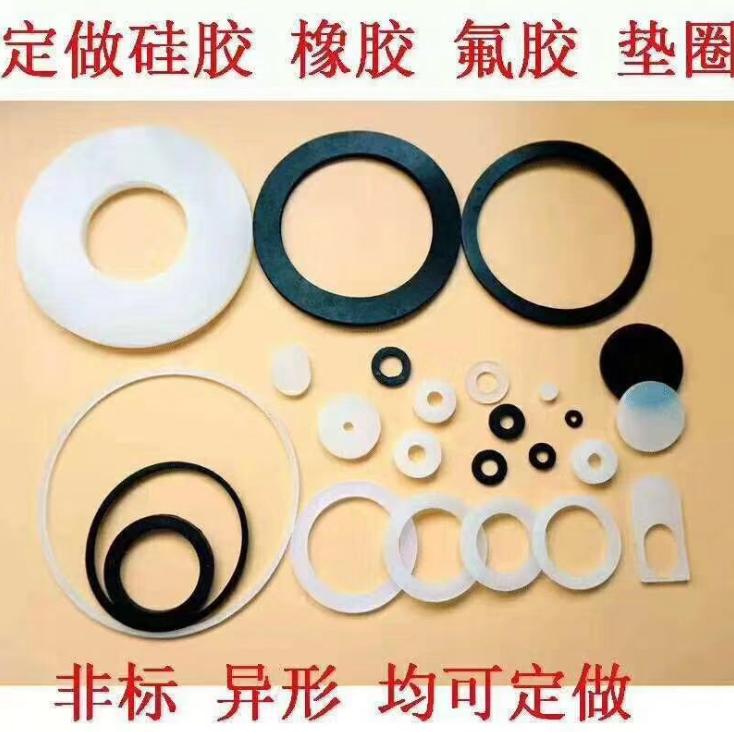 四氟铁氟龙 尼龙垫片 硅胶氟胶平垫 橡胶密封圈 塑料异形垫片定做