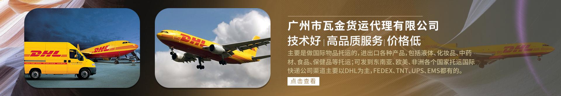广州市瓦金货运代理有限公司
