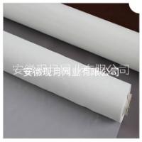 现月 供应12T30目涤纶丝印网 厂家批发