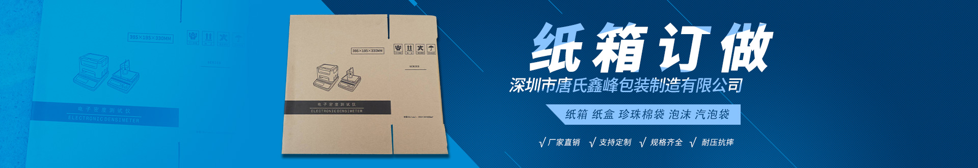深圳市唐氏鑫峰包装制造有限公司