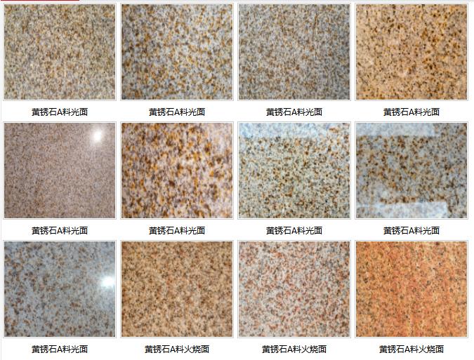 山东黄锈石生产加工厂家 路沿石火烧板光板异形石加工定制