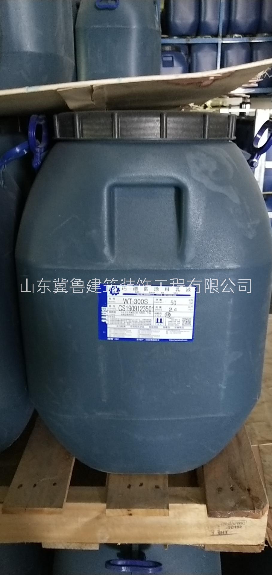 巴德富乳液RS-300S防水乳液 柔性好 适合JS防水 大品牌质量稳定