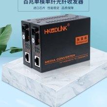 深圳光电转换器生产供应全国交换机批发光纤跳线收发器工厂 光电转换器光纤跳线光收发一体模块图片