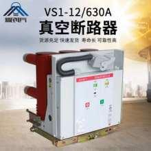 精民户内ZN63A高压真空断路器VS1-12630-20手车式KYN28-10KV用 VS1手车式真空断路器批发