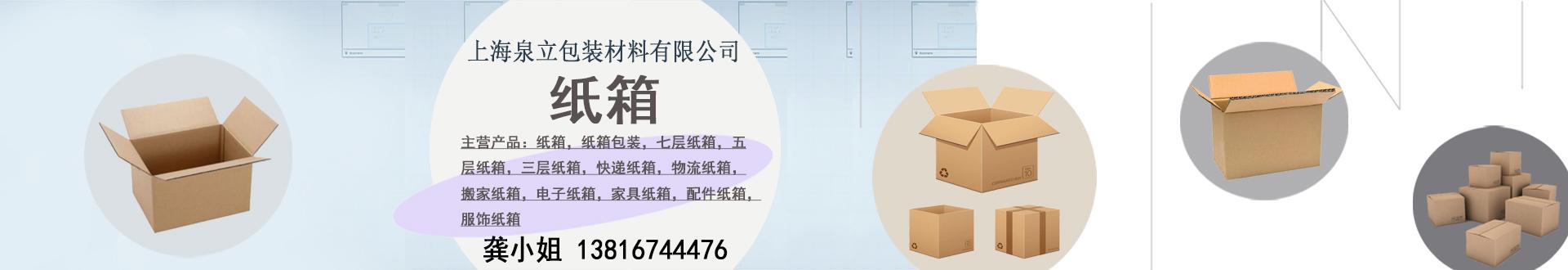 上海泉立包装材料有限公司