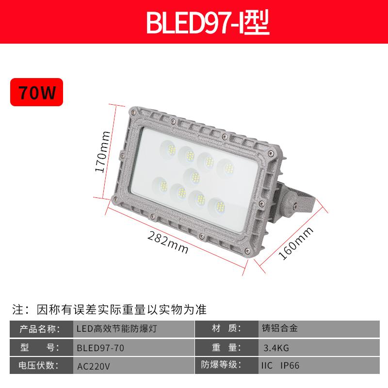 LED壁挂式防爆灯厂家直销 化工厂防爆灯