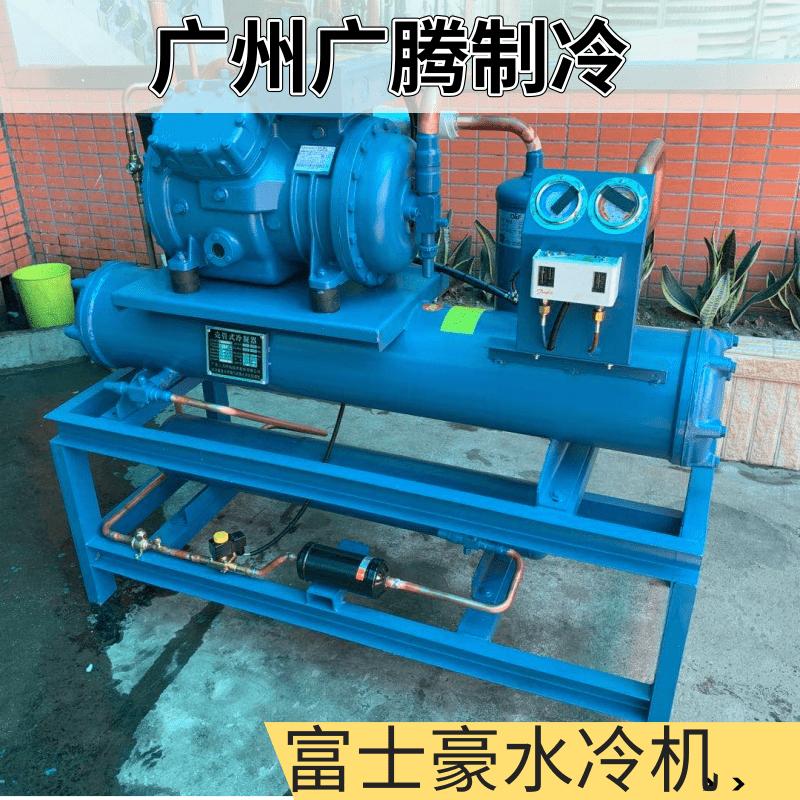 富士豪水冷机_富士豪压缩机_冷库制冷机组--广州广腾制冷设备工程有限公司
