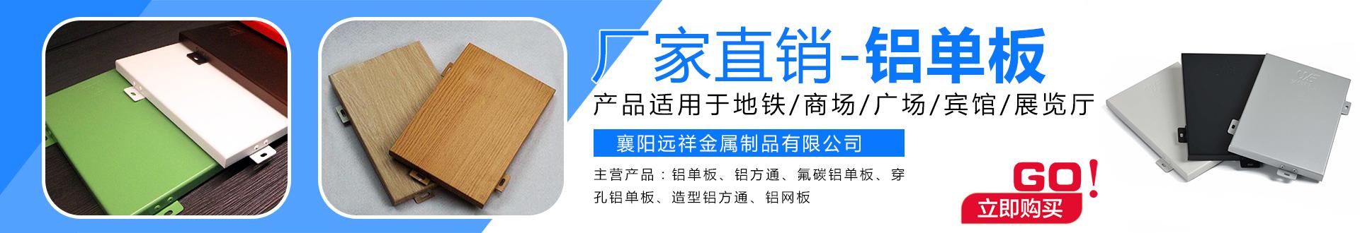 襄阳远祥金属制品有限公司