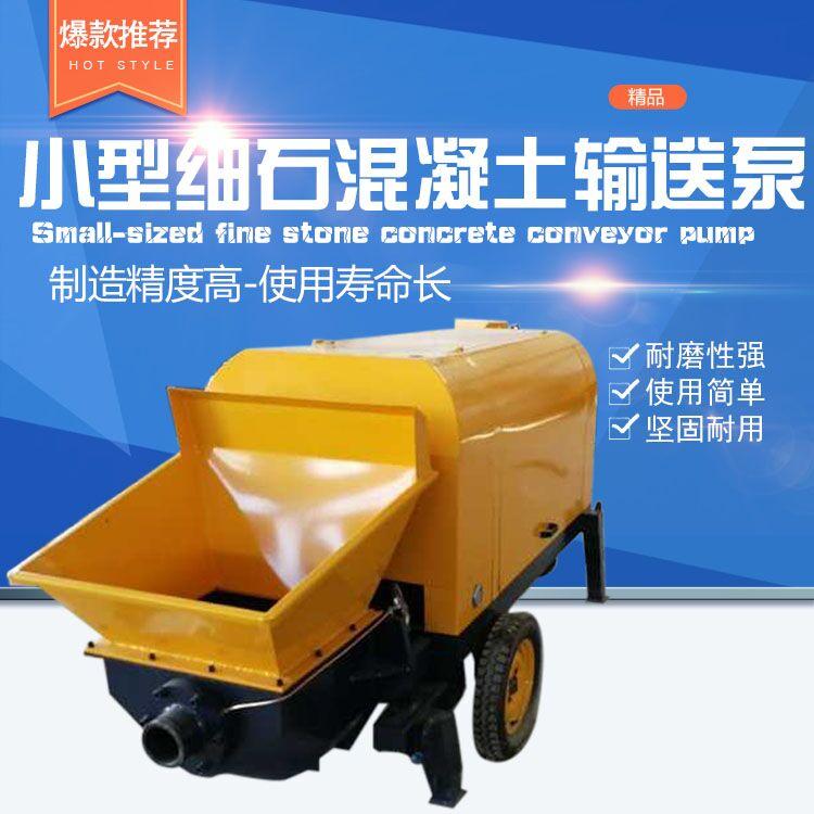 广州车载式30细石混凝土泵厂家新价格