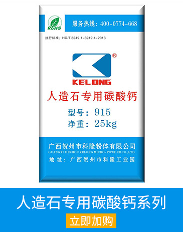 广西重钙厂 人造石/石英板材用600目活性碳酸钙供应CC935(科隆粉体)