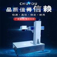 桌面一体式光纤激光打标机雕刻机无污染效率高