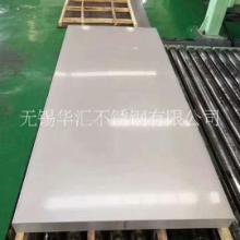 不锈钢板材 生产厂家 报价 价格 批发【无锡华汇不锈钢有限公司】图片