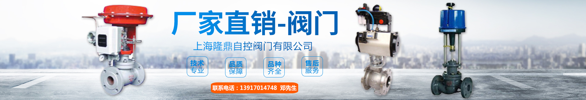 上海隆鼎自控阀门有限公司总部