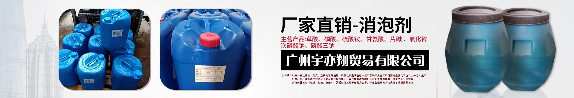 广州宇亦翔贸易有限公司