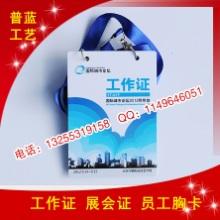济南亚克力胸牌PVC胸牌滴塑胸牌制作普蓝广告供图片