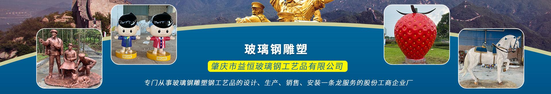 肇庆市益恒玻璃钢工艺品有限公司