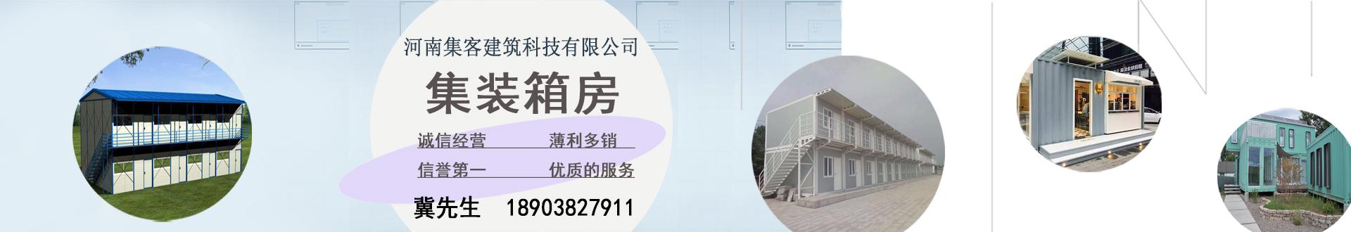 河南集客建筑科技有限公司