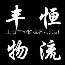 上海到遵义石家庄保定长沙专线回程车运输大件整车往返专线批发
