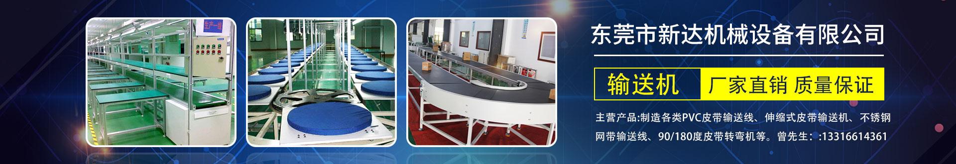 东莞市新达机械设备有限公司
