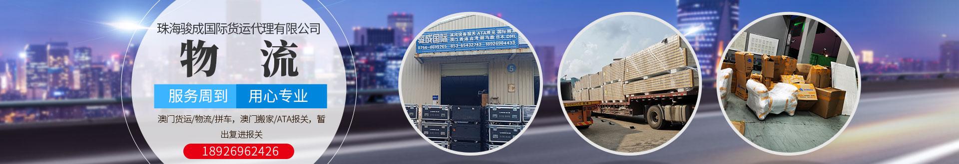 珠海骏成国际货运公司