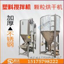 不锈钢塑料立式混合机-厂家 搅拌机-供应商图片