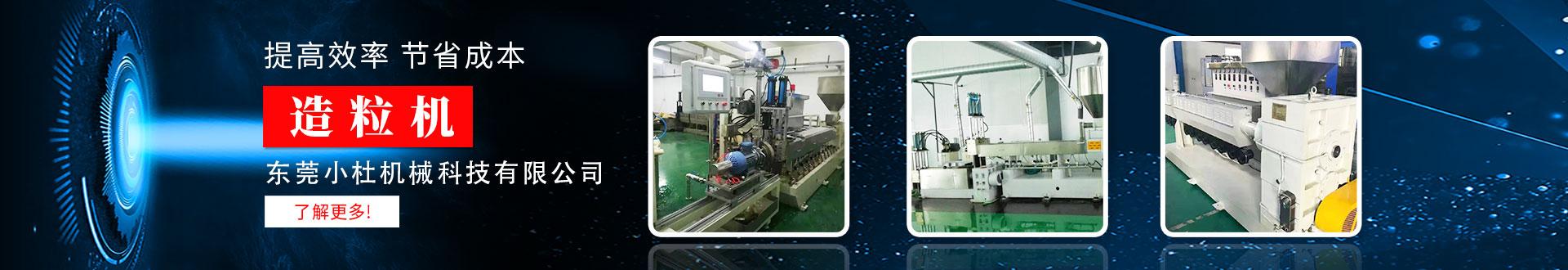 东莞小杜机械科技有限公司