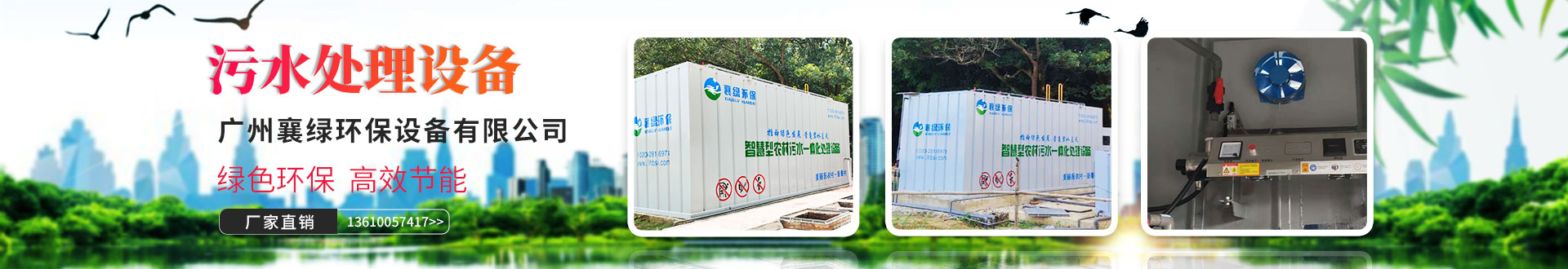 广州襄绿环保设备有限公司