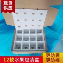 12枚24枚加硬飞机盒 猕猴桃快递水果包装 珍珠棉防震内衬包装