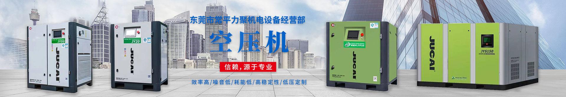 东莞市常平力聚机电设备经营部