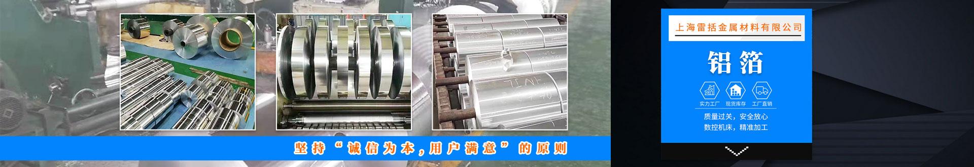 上海雷括金属材料有限公司