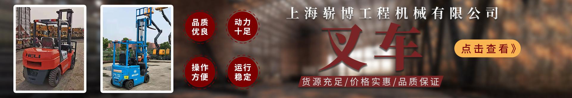 上海崭博工程机械有限公司