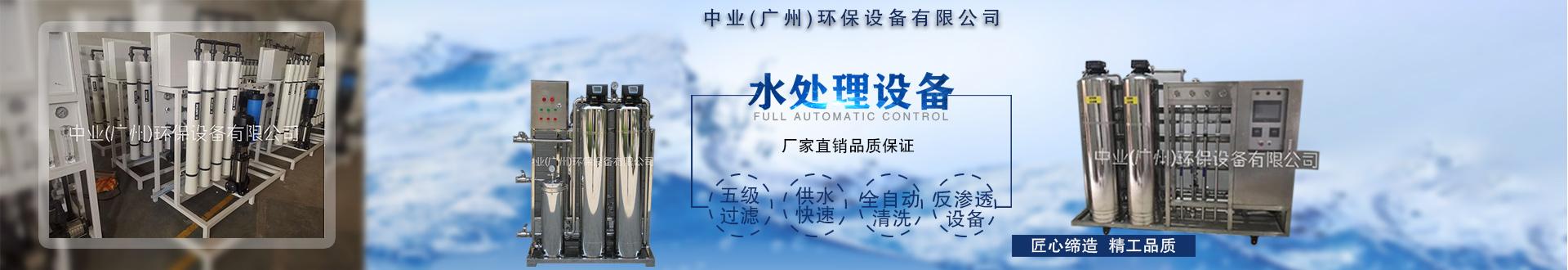中业(广州)环保设备有限公司