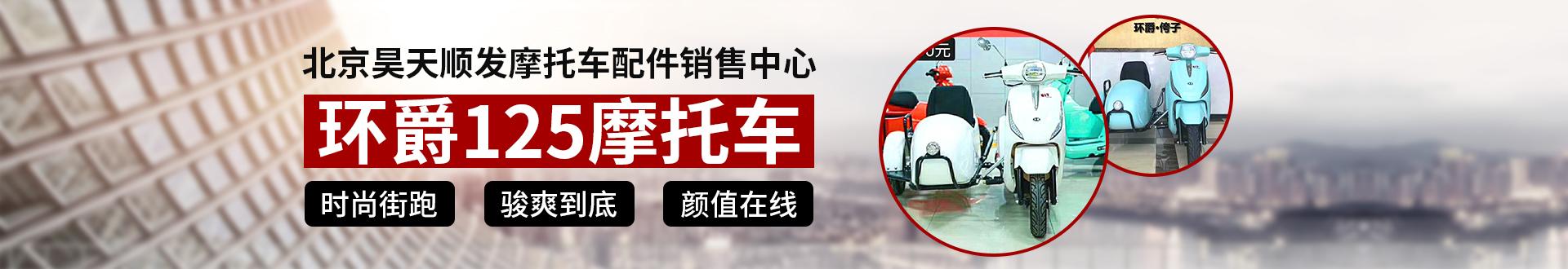 北京昊天顺发摩托车配件销售中心