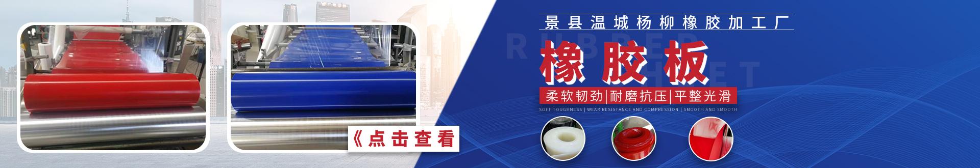 景县温城杨柳橡胶加工厂