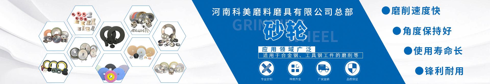 河南科美磨料磨具有限公司总部